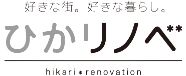 株式会社ひかリノベ 様 リノベーションポータルサイト「ひかリノベ」
