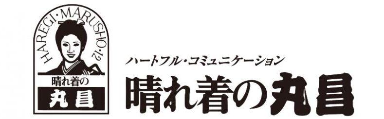 株式会社丸昌 様 晴れ着の丸昌様 卒業時装