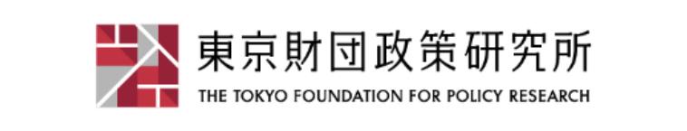 公益財団法人東京財団政策研究所 様 東京財団政策研究所様 税・社会保障調査会