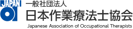 一般社団法人日本作業療法士協会 様 日本作業療法士協会様 コーポレートサイト