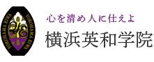 学校法人横浜英和学院 様 横浜英和学院様 学校紹介サイト