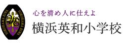 横浜英和小学校 様 横浜英和小学校様 学校紹介サイト