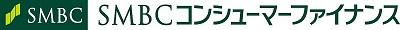 SMBCコンシューマーファイナンス株式会社 様 お客様サービスプラザ