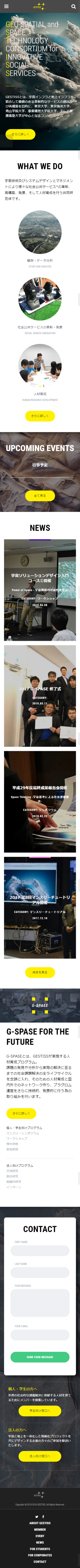 GESTISS 様 GEO - SPATIAL and SPACE TECHNOLOGY CONSORTIUM for INNOVATIVE SOCIAL SERVICES