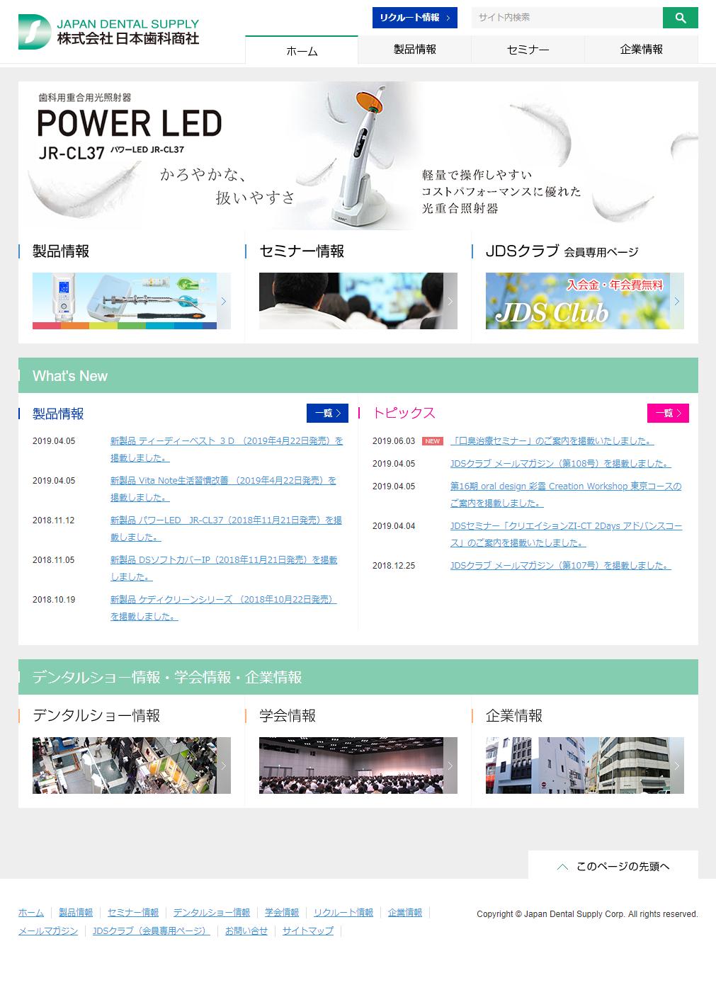 株式会社日本歯科商社 様 歯科医療用薬品・歯科材料・機器具の卸販売 | 日本歯科商社