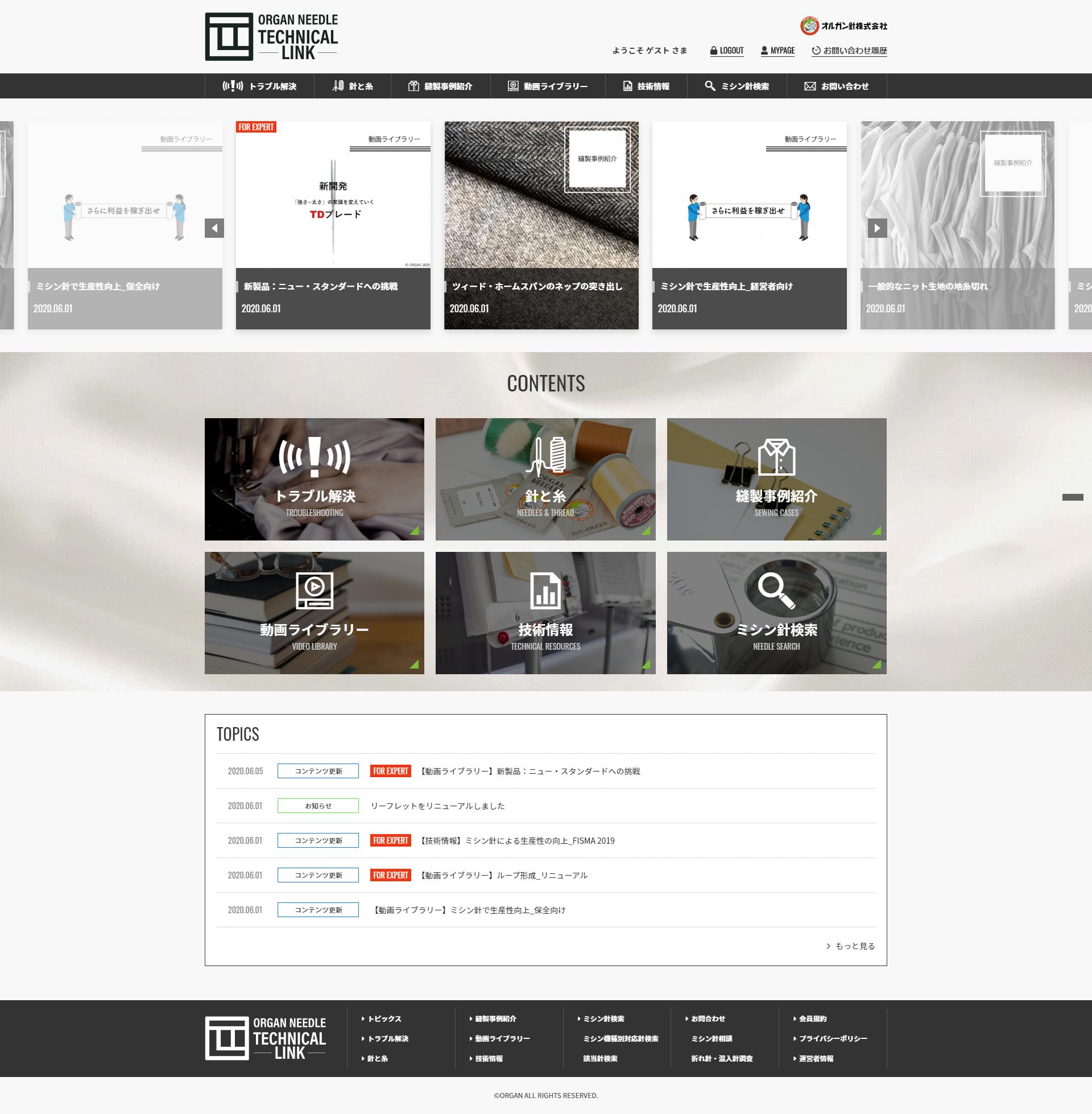 オルガン針株式会社 様 会員制縫製技術情報サイト