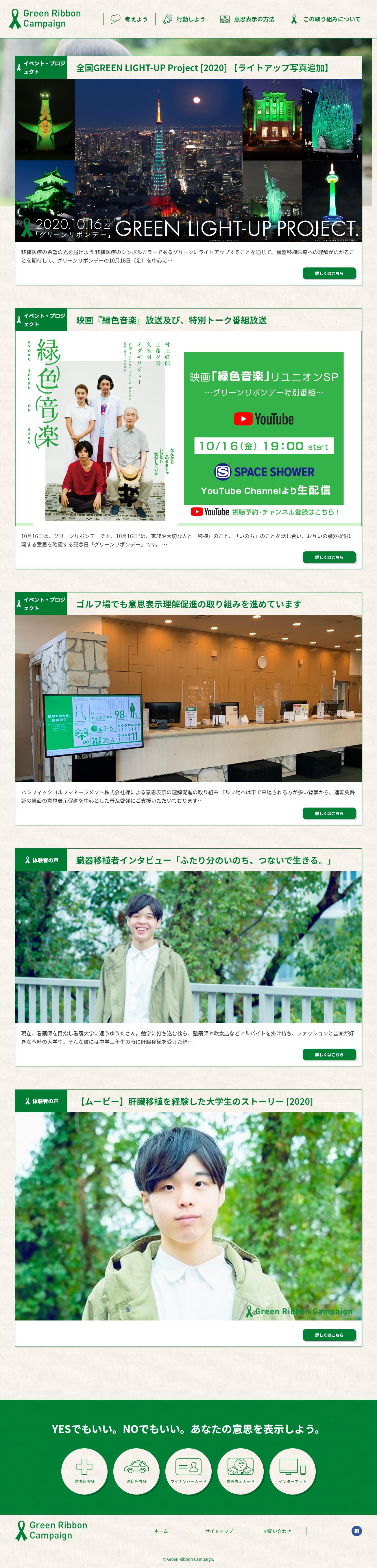 公益社団法人日本臓器移植ネットワーク 様 グリーンリボンキャンペーン