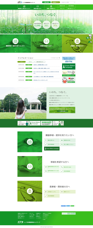 公益社団法人日本臓器移植ネットワーク 様 日本臓器移植ネットワーク様 コーポレートサイト