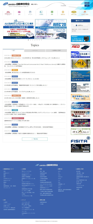公益社団法人自動車技術会 様 自動車技術会様 コーポレートサイト