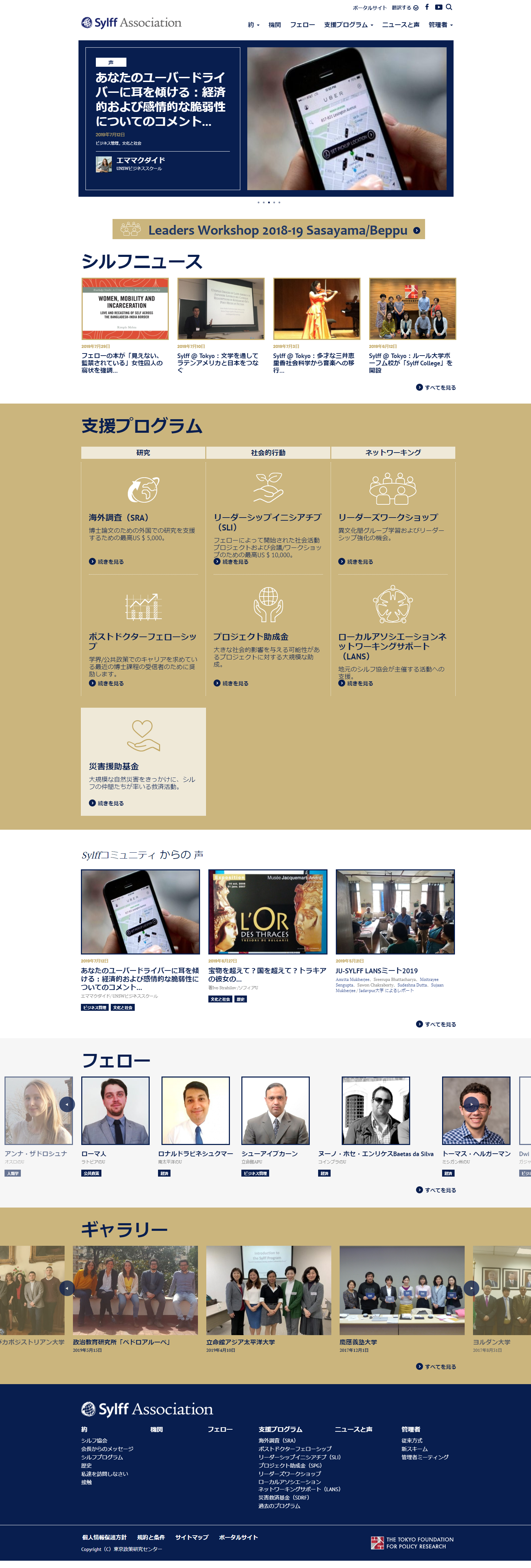 公益財団法人東京財団政策研究所 様 Sylff Official Website | Cultivating Leaders of Tomorrow