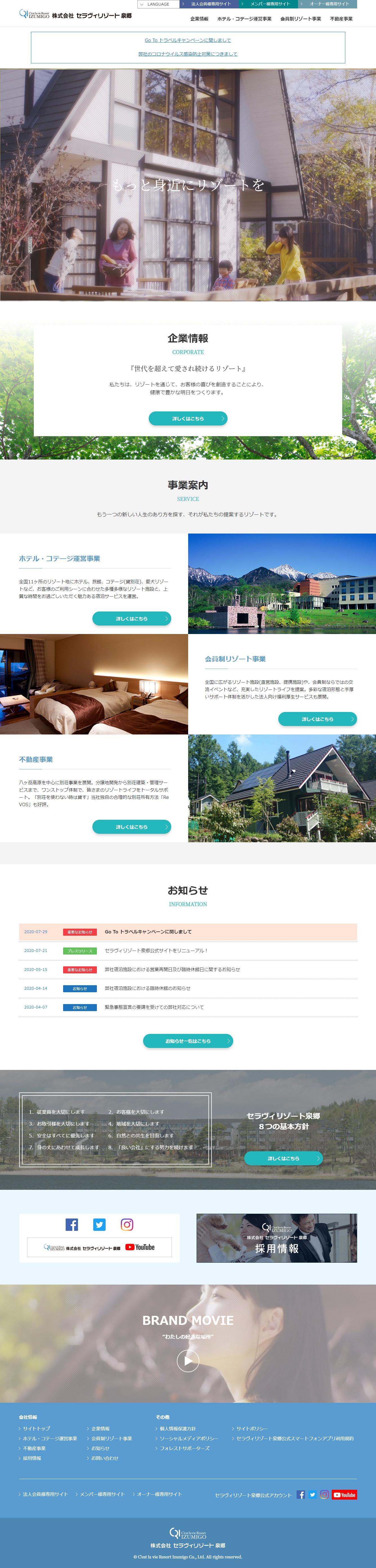株式会社セラヴィリゾート泉郷 様 総合WEBサイト