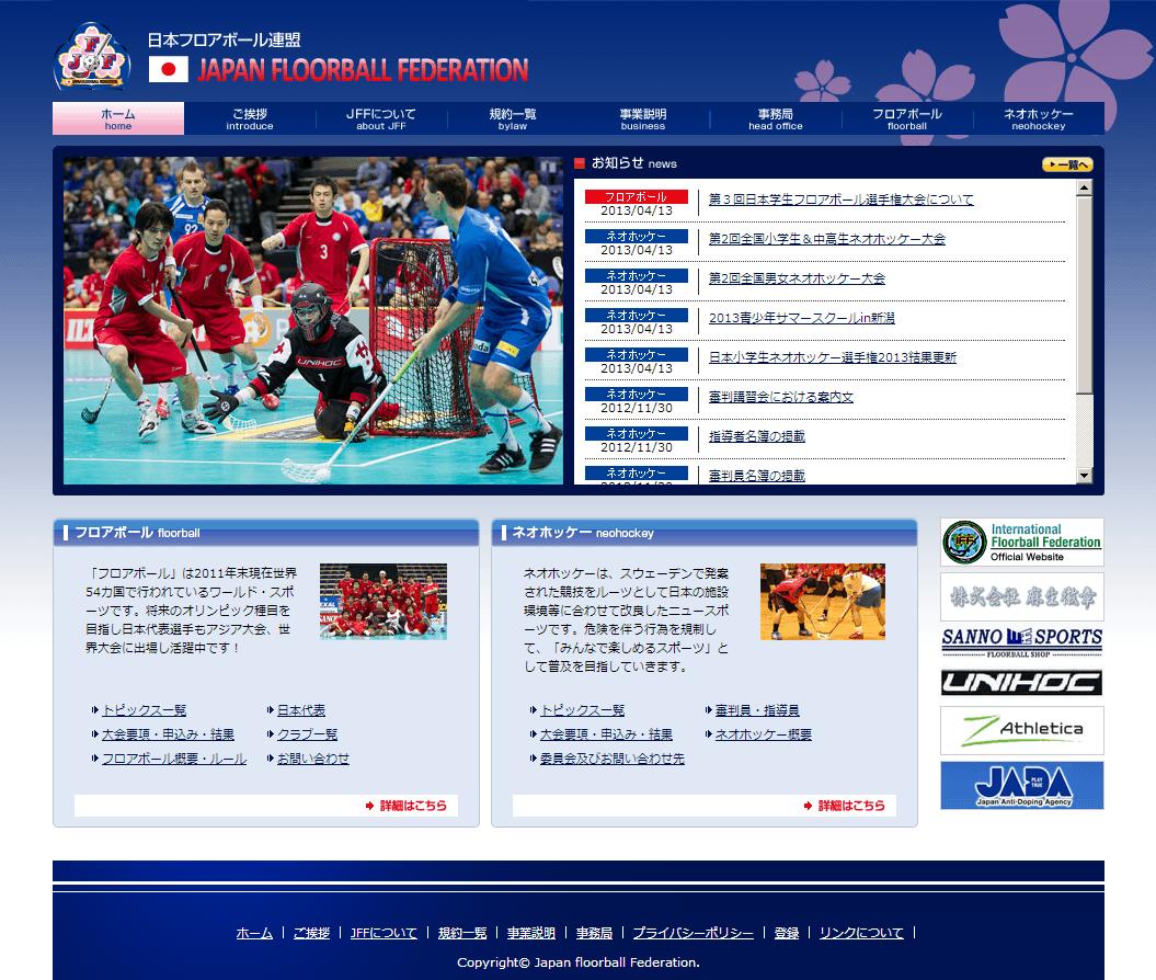 日本フロアボール連盟様