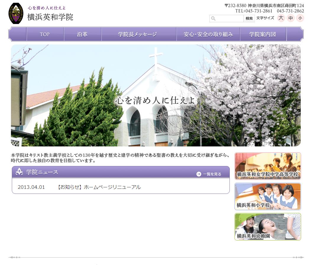 横浜英和学院様