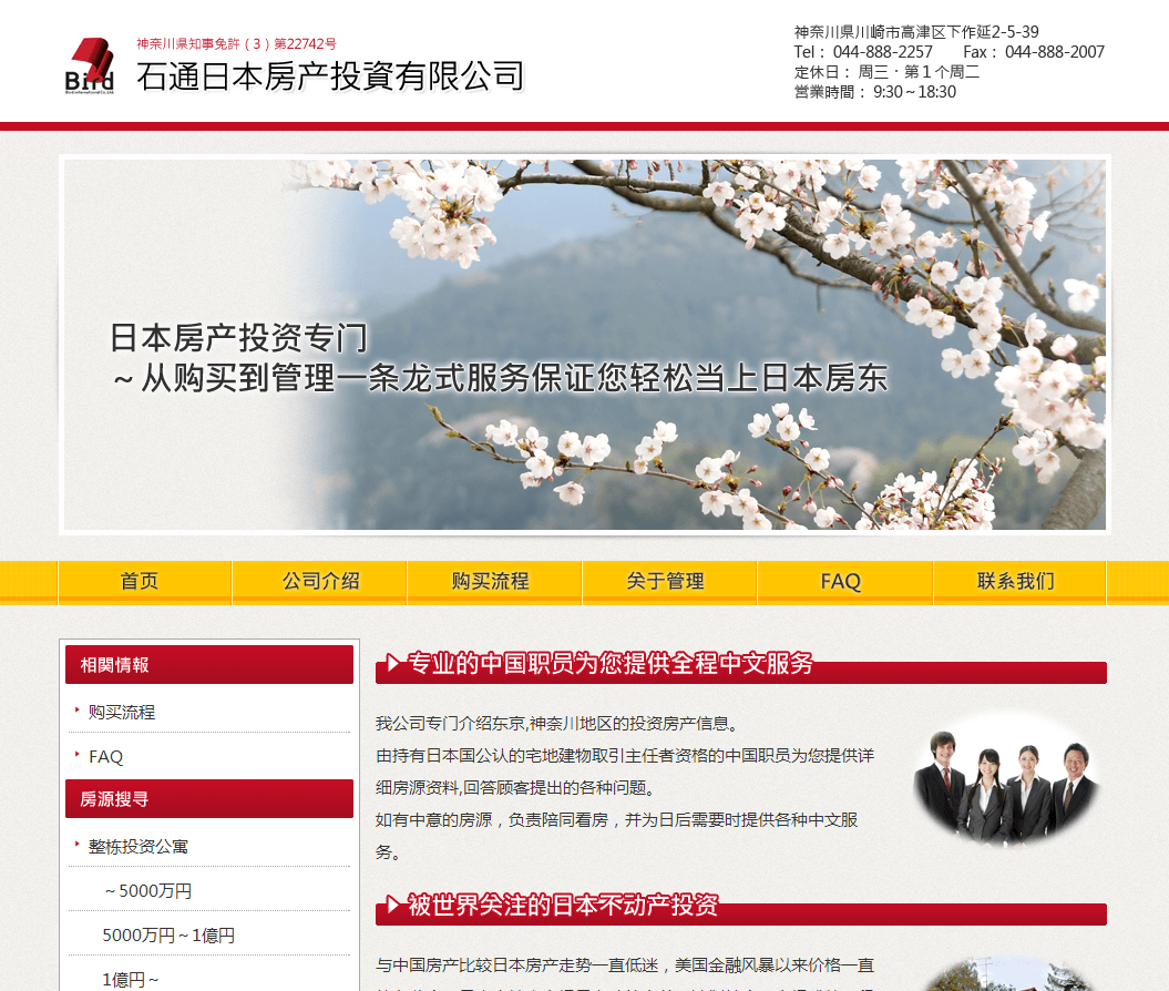 石通日本投資有限公司様