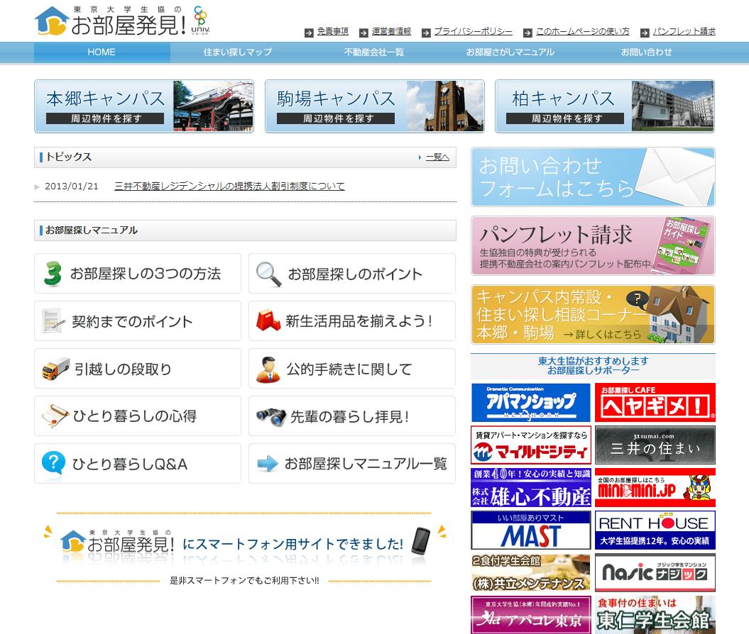東京大学生協様