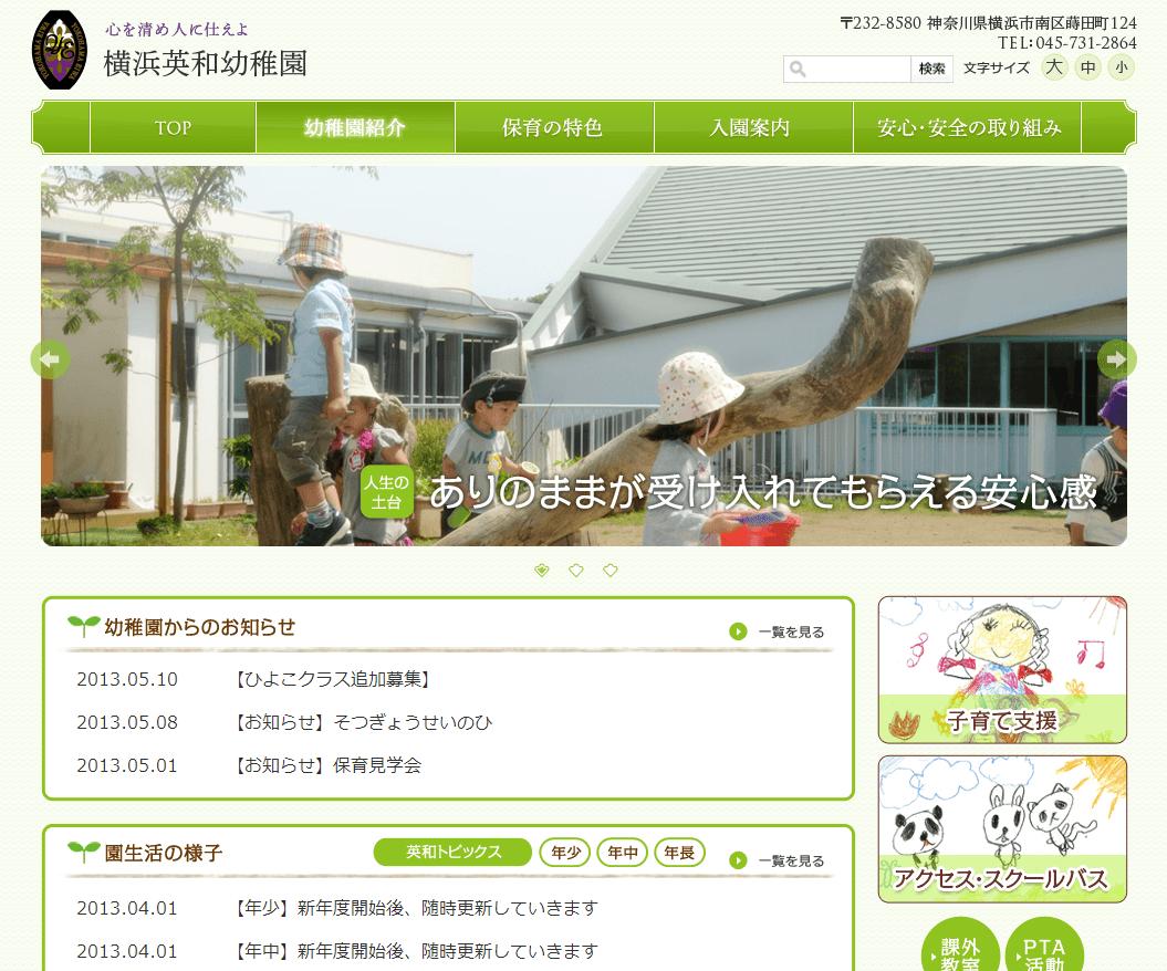 横浜英和幼稚園様